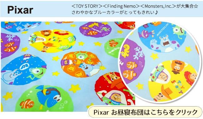 Pixarお昼寝リンク