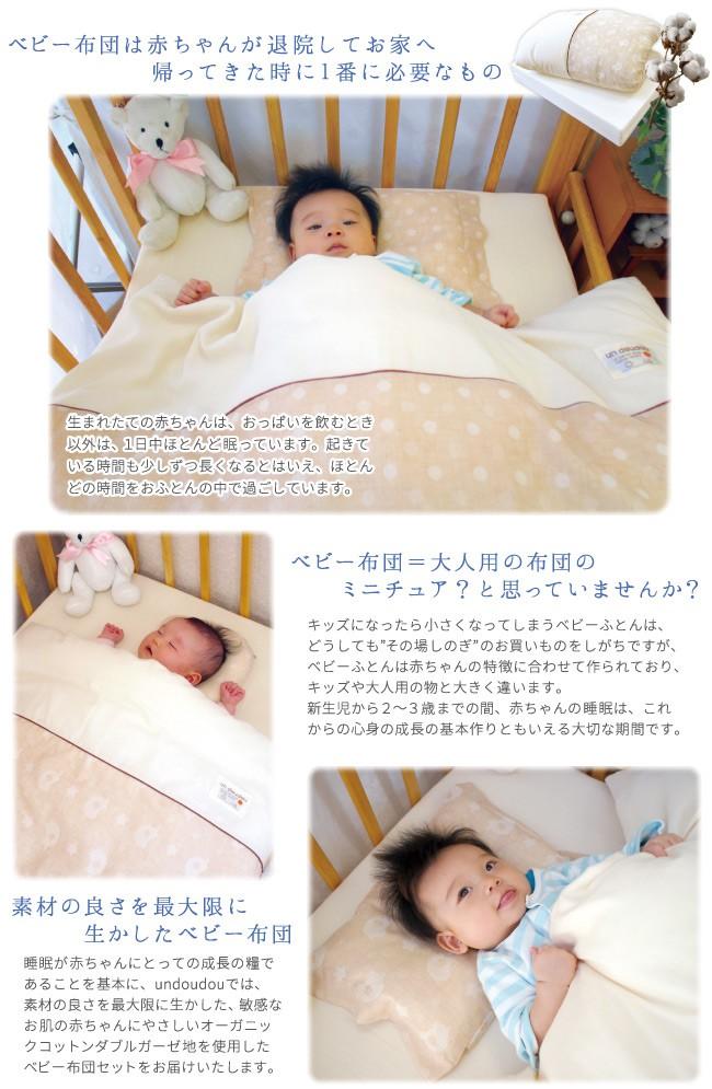 赤ちゃんに必要なベビー布団
