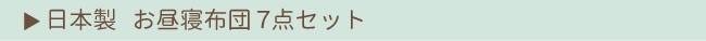 日本製お昼寝布団7点セット