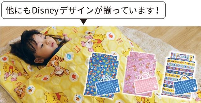 Disney日本製お昼寝カテゴリリンク