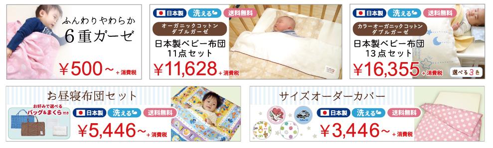 トップ ベビー布団セット・毛布 おすすめ商品