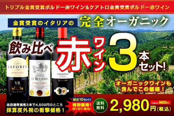 金賞赤ワイン飲み比べ3本セット