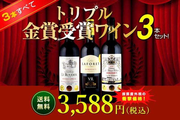 金賞赤ワイン3本セット
