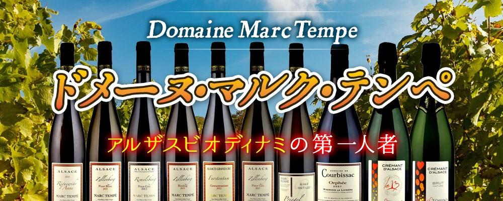 アルザスビオディナミの第一人者、ドメーヌ・マルク・テンペ Domaine Marc Tempe