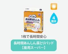長時間あんしん尿とりパッド【昼用スーパー】