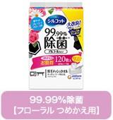 99.99%除菌【香りつきつめかえ用】