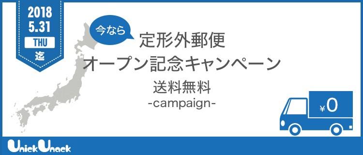 アイコスシール専門店 送料無料キャンペーン