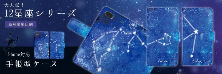 12星座のiPhone手帳ケース