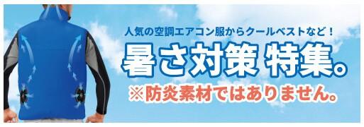 暑さ対策の作業着特集-空調エアコン服・クールベストなど!