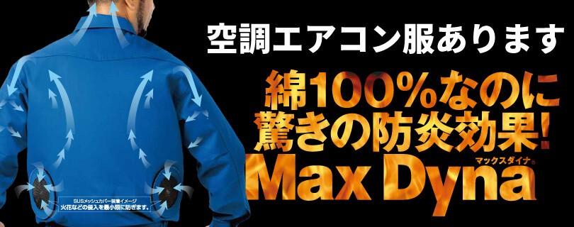 防炎作業服マックスダイナの空調エアコン服フルセットあります。