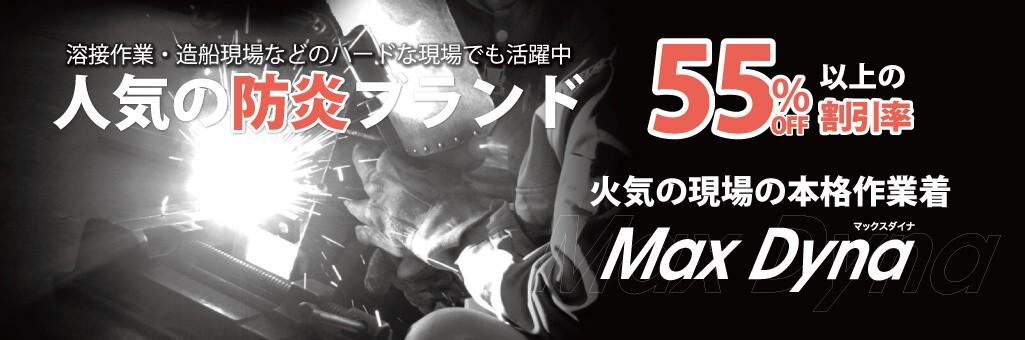 激安!防炎作業服ブランドのマックスダイナ特集