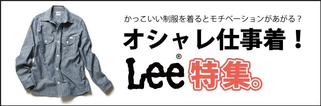 オシャレ仕事着をLee(リー)のユニフォームで実現。