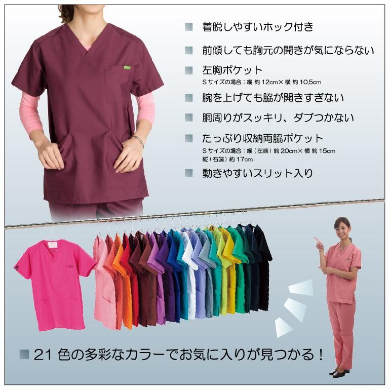 医療用スクラブ レビューを書いて送料無料 男性女性兼用 21色 サイズ表