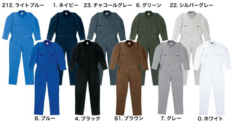 9000カラー続服