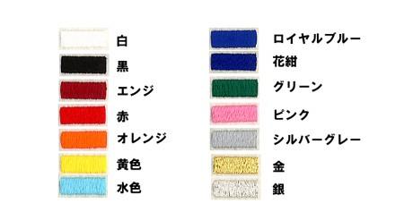 刺繍糸色を選ぶ