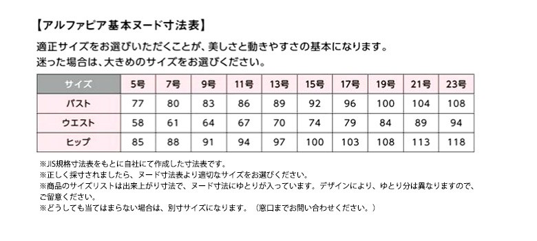 事務服カタログ アルファピアヌード寸法表