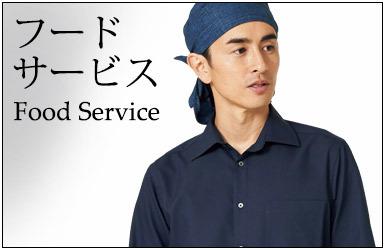 フード&サービス