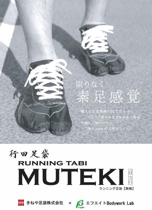 直木賞作家池井戸潤さんが、MUTEKI足袋を取材、「陸王」を執筆。