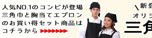 三角巾jap