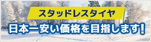 スタッドレスタイヤ 日本一安い価格を目指します!