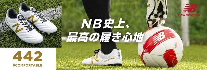 ニューバランスサッカースパイク(442)