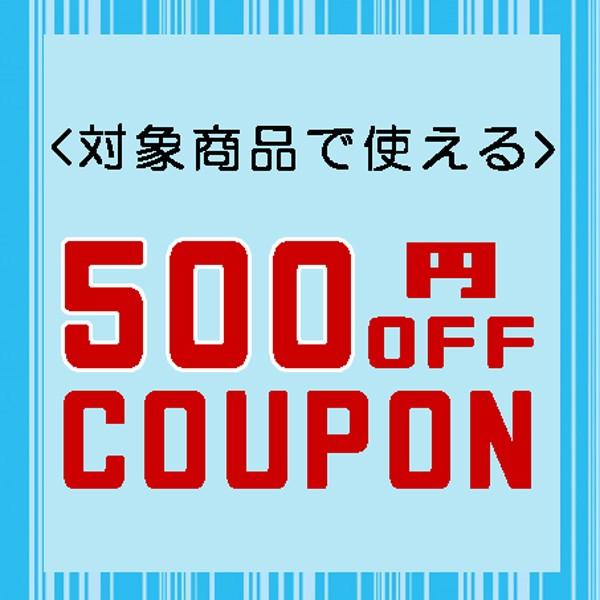 対象商品で使える500円OFFクーポン