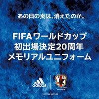 日本代表ユニフォーム