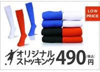 490円☆ユニオンオリジナルストッキング