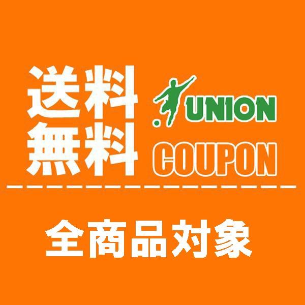 月末ユニオンスポーツで使える送料無料クーポン