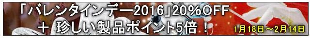 「クリスマス2015」プレシオサ・クリスタルとボヘミアガーネットをプレゼントにぴったり!12月8日〜12月31日!