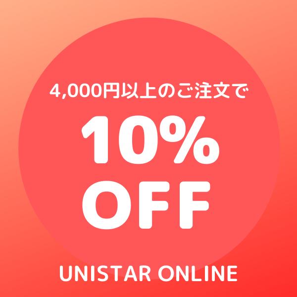 ★7月12日-13日限定!4000円以上のお買い上げで10%OFF★