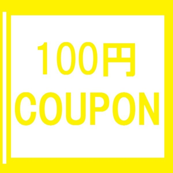 『100円値引き』クーポン