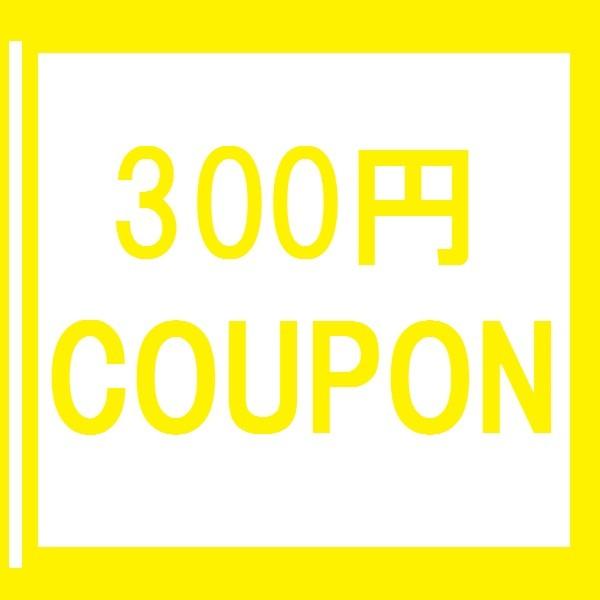『300円値引き』クーポン