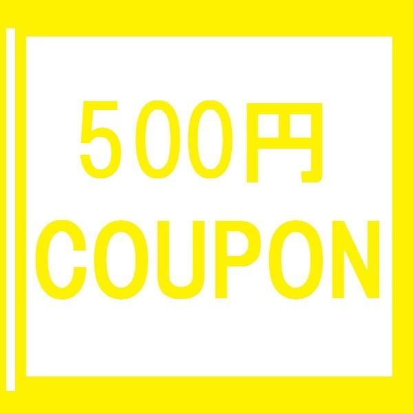5のつく日『500円値引き』クーポン