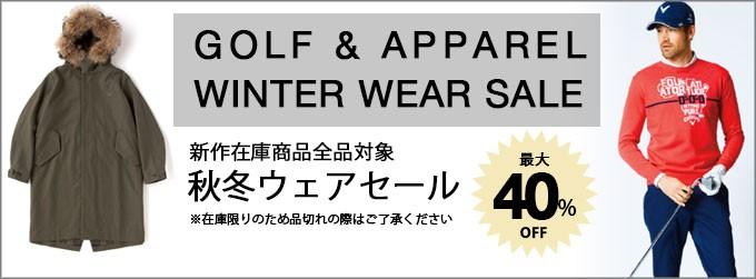 2016モデル秋冬ゴルフウェア