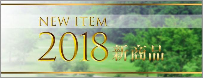 2018年アイテム