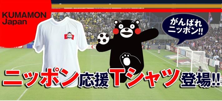 当店のくまもんグッズは全て熊本産です