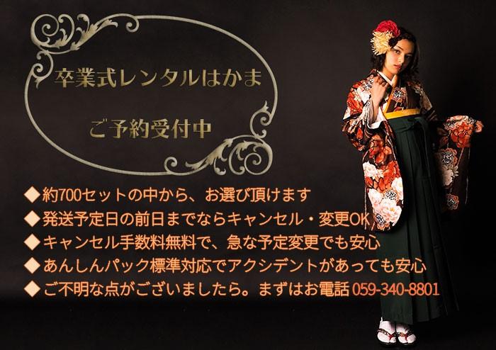 卒業式レンタル羽織袴