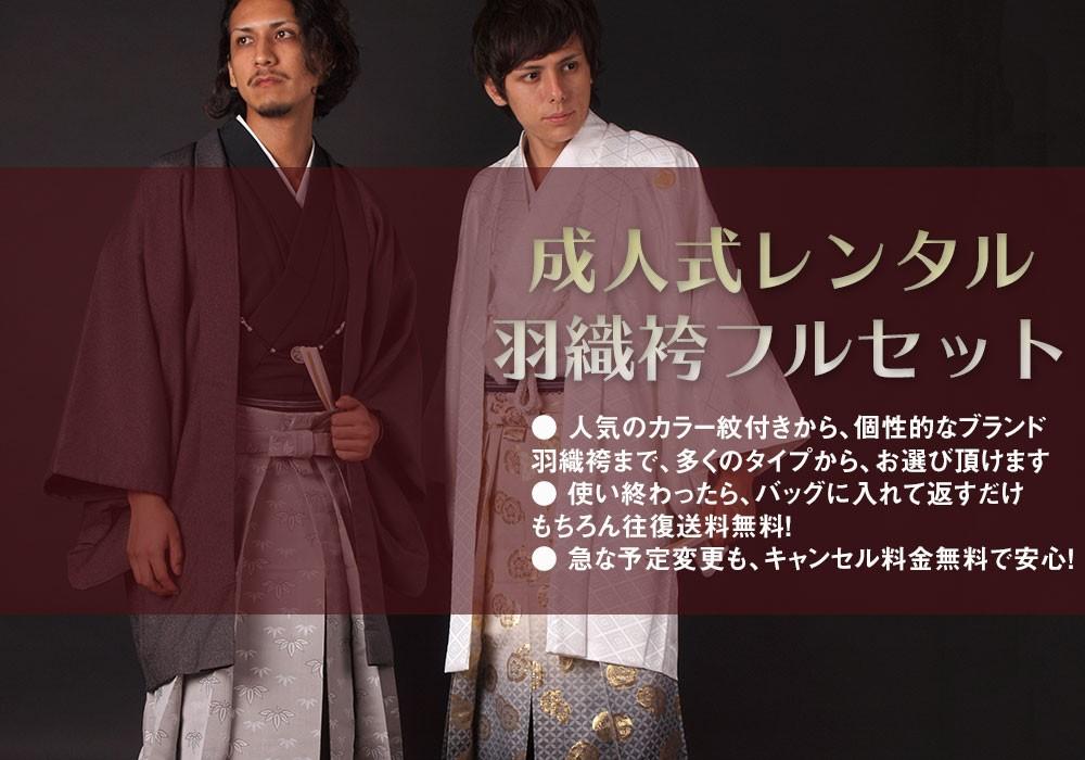 男性用レンタル袴