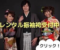 レンタル振袖袴