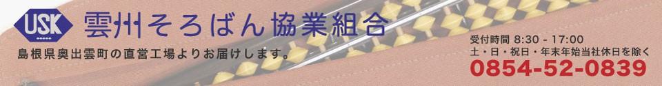 島根県奥出雲町の工場直売から確かなの品質でお届けします。