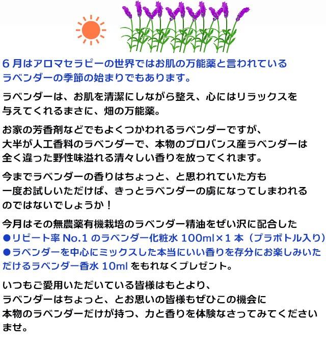 オーガニック化粧品手作り石鹸アンティアン1806今月のキャンペーンcopy1