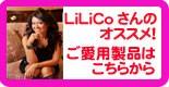Lilicoさん愛用製品