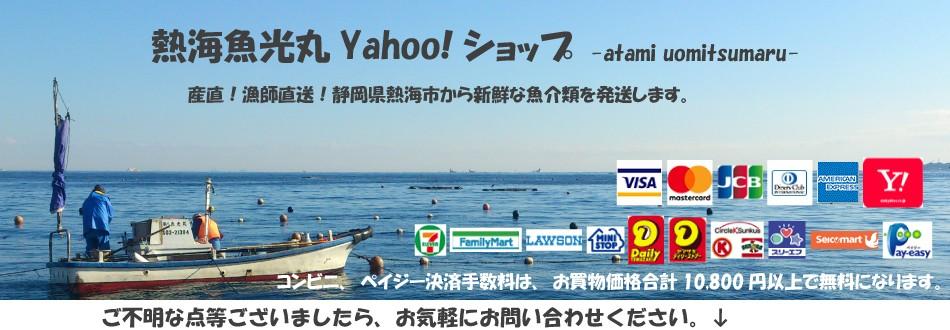 熱海魚光丸Yahoo!ショップ