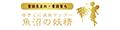 魚沼の妖精 ロゴ