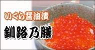 いくら醤油漬け『釧路乃膳』