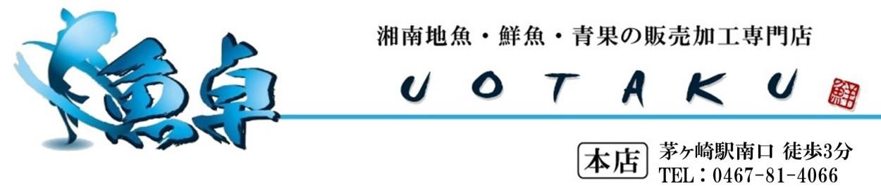 湘南茅ヶ崎の鮮魚・青果販売加工専門店「魚卓」