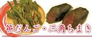 笹だんご・三角ちまき・葡萄羹