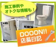 ブログ 施工例・お得情報