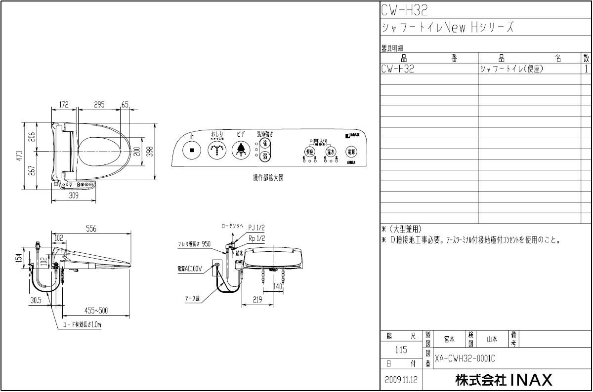 CW-H42 INAX イナックス LIXIL・リクシル 温水... - 換気扇の通販ショップ プロペラ君